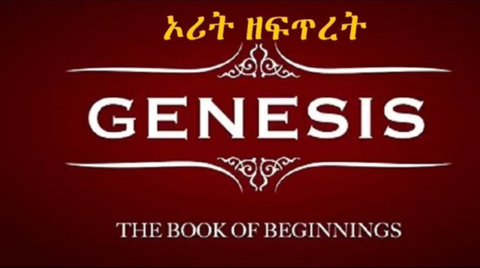 Bible study weekdays Morning - The Book of Genesis By Dr. Bekele