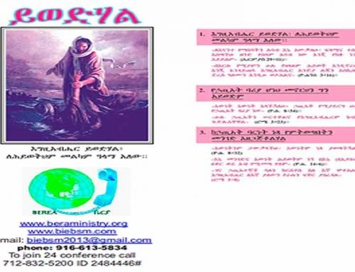 Yiwedhal Flyer – 2